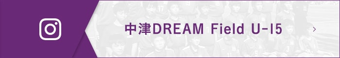中津DREAM FIELD U-15